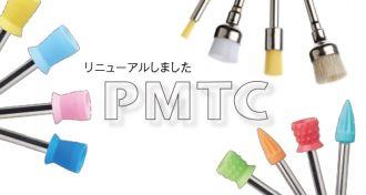 プレミアムプラスジャパンが考える「PMTC」